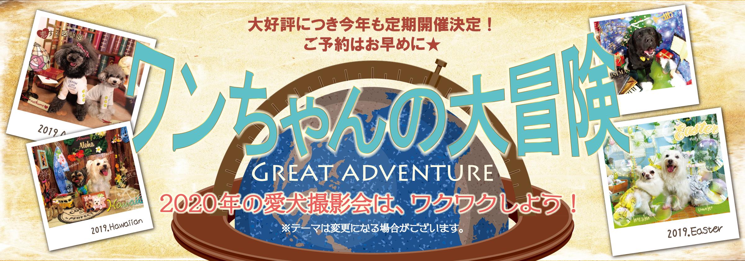 『ワンちゃんの大冒険』
