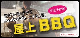 Andy Cafe二子玉川店屋上BBQ