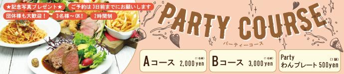 アンディカフェ二子玉川店パーティーコース