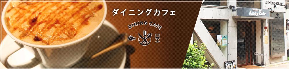 ダイニングカフェ