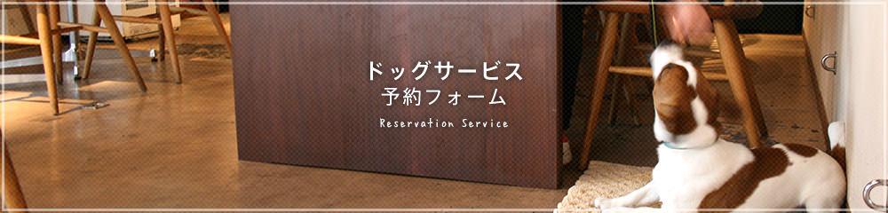 ドッグサービス・ダイニングカフェ予約フォーム