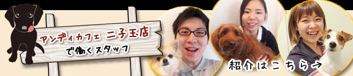 アンディカフェ二子玉川店で働くスタッフ紹介