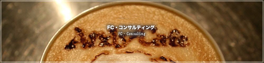 FC(フランチャイズ)コンサルティング
